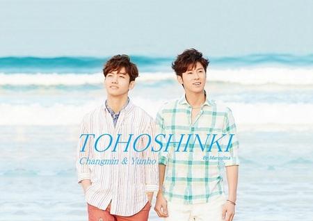 TVXQ-uchiwa2013-5.jpg